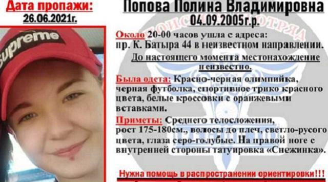 Внимание, пропал ребенок! В Костанае разыскивается Полина Попова