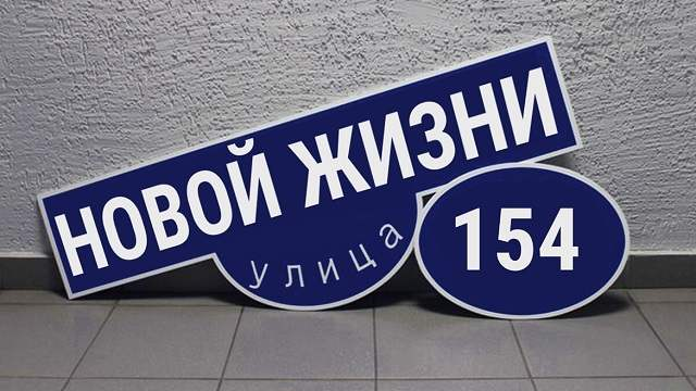 Более 300 сёл и улиц будет переименовано в Костанайской области