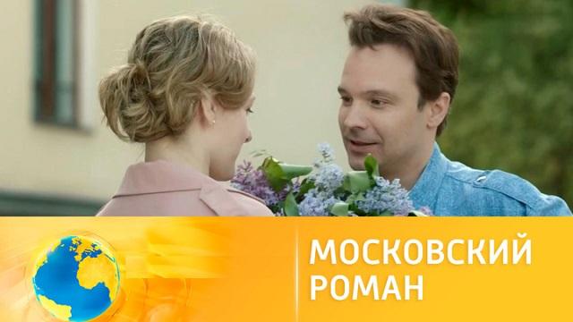Московский роман 8 серия Смотреть онлайн