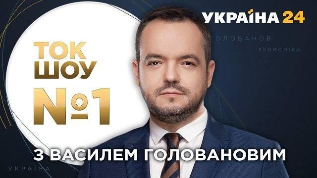 Перші. ТОК-ШОУ №1 Василия Голованова 09.07.2021