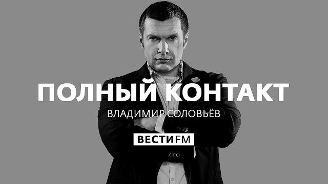 Полный контакт. Соловьёв LIVE от 13.09.2021