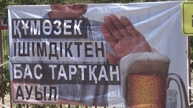 «Пьянству — бой!»: В Жамбылской области отказались от алкоголя