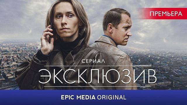 Эксклюзив 4 Серия Детектив Смотреть онлайн