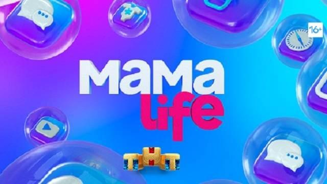 МАМА LIFE. Выпуск от 10.10.2021 Смотреть онлайн