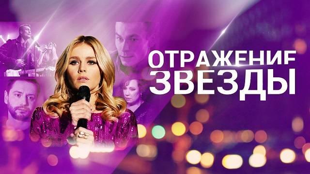 Отражение звезды 9 серия Смотреть онлайн