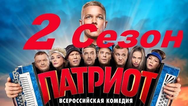 Патриот 2 сезон 21 серия Смотреть онлайн