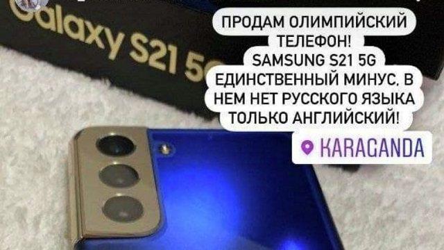 Легкоатлетка из Казахстана решила продать олимпийский телефон