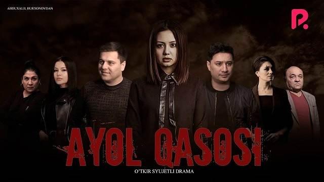 Ayol qasosi 3-qism (milliy serial) / Аёл касоси 3-кисм (миллий сериал)