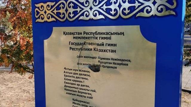 В парке Рудного вандалы разбили стенд с гимном Казахстана
