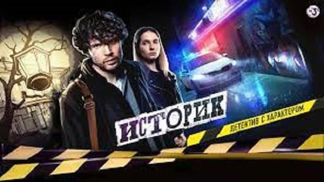 Историк 1 серия Смотреть онлайн на ТВ-3