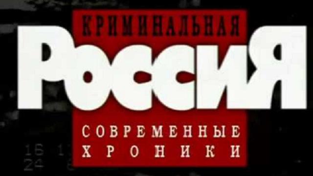 Криминальная Россия. Палачи. Часть Вторая