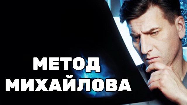 Метод Михайлова 17 серия Смотреть онлайн