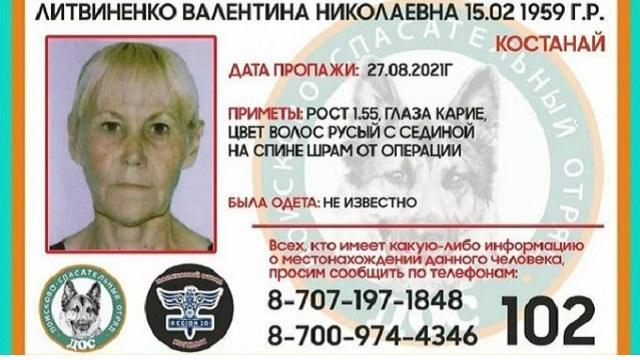 В Костанае пропала без вести Валентина Литвиненко
