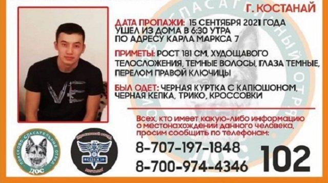 Внимание, розыск! В Костанае без вести пропал Галиаскар Сеитжанов