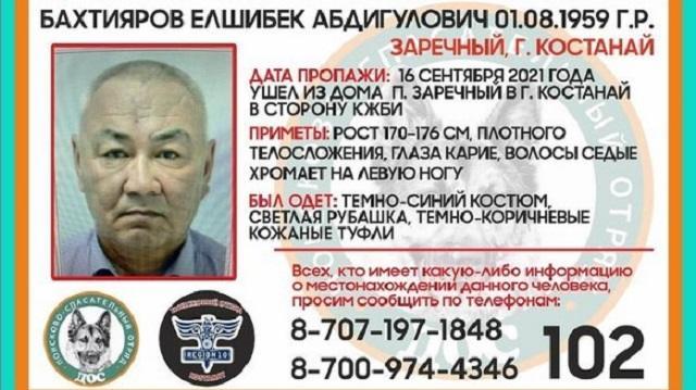 Внимание, розыск! В Костанае без вести пропал Елшибек Бахтияров