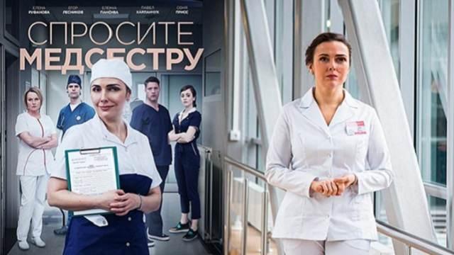 Спросите медсестру 2 серия Смотреть онлайн