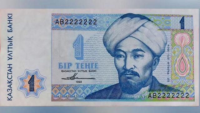 Однотенговая купюра была продана за 40 тысяч тенге