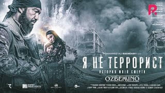 Я не террорист (История моей смерти) (Узбекфильм) Смотреть онлайн