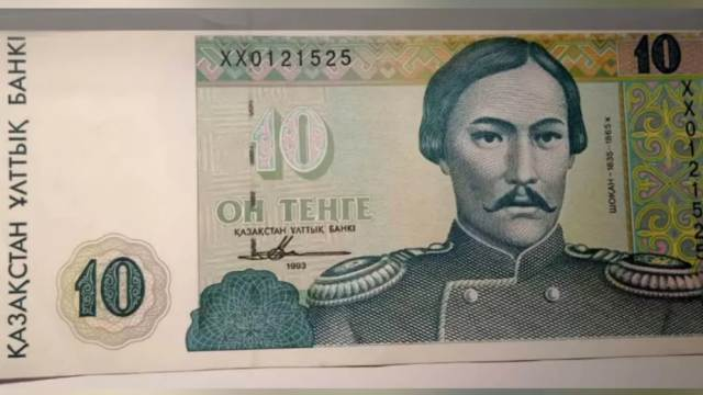 «По сказочному курсу»: Купюру номиналом 10 тенге купили за $1000