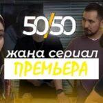 50 на 50