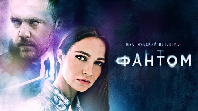 Фантом 1 серия Смотреть онлайн на ТВ-3
