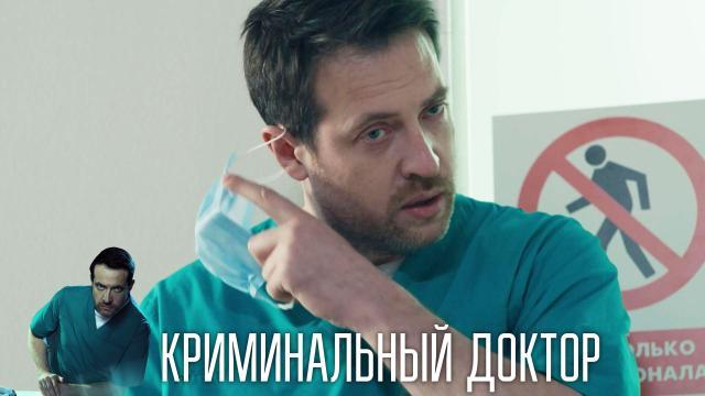 Криминальный доктор 3 серия Смотреть онлайн