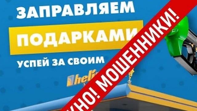Мошенники обманывают казахстанцев от имени сети АЗС Helios