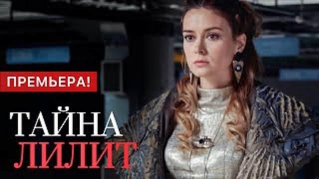 Тайна Лилит 16 серия Смотреть онлайн