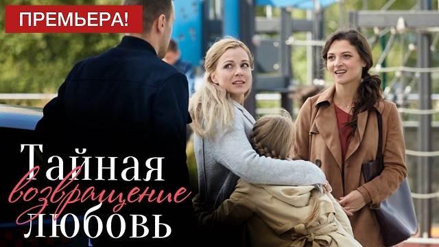 Тайная любовь. Возвращение 2 сезон 11 серия