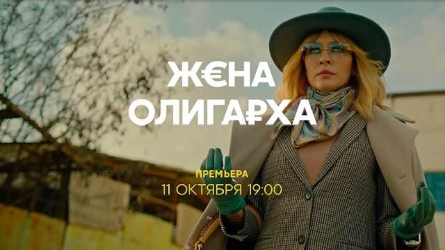 Жена олигарха 2 серия Смотреть онлайн